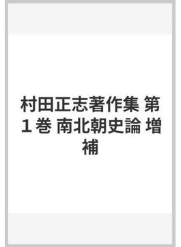 村田正志著作集 第1巻 南北朝史論 増補