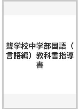 聾学校中学部国語(言語編)教科書指導書