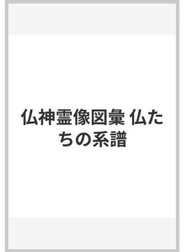 仏神霊像図彙 仏たちの系譜