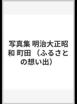 写真集 明治大正昭和 町田