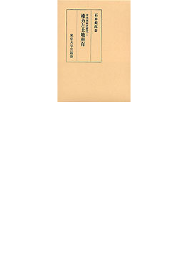 日本国制史研究 1 権力と土地所有