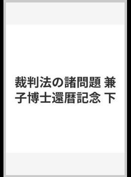 裁判法の諸問題 兼子博士還暦記念 下