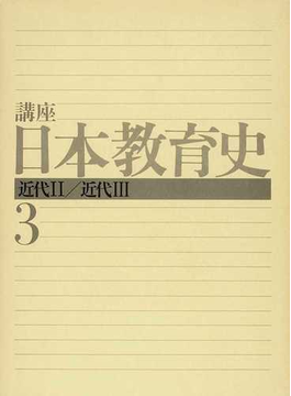 講座日本教育史 3 近代 2