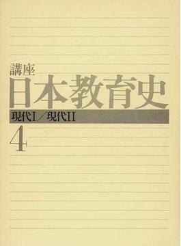 講座日本教育史 4 現代 1