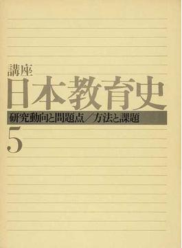 講座日本教育史 5 研究動向と問題点/方法と課題