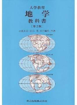 地学教科書 大学教育 第2版
