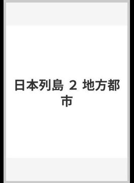 日本列島 2 地方都市