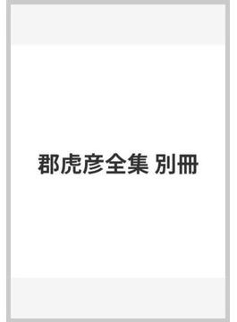 郡虎彦全集 別冊