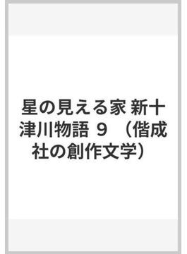 星の見える家 新十津川物語 9