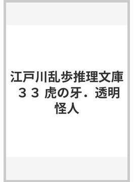 江戸川乱歩推理文庫 33 虎の牙.透明怪人