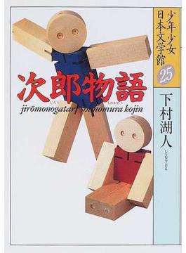 少年少女日本文学館 25 次郎物語 第1部