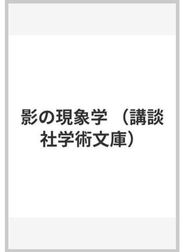 影の現象学(講談社学術文庫)