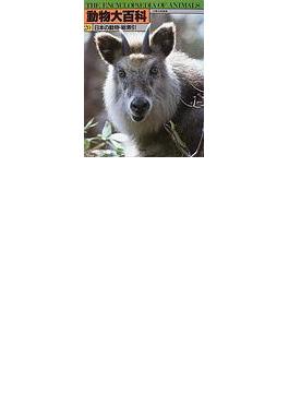 動物大百科 20 日本の動物・総索引