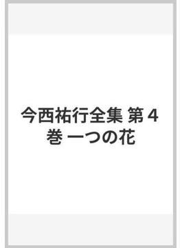 今西祐行全集 第4巻 一つの花