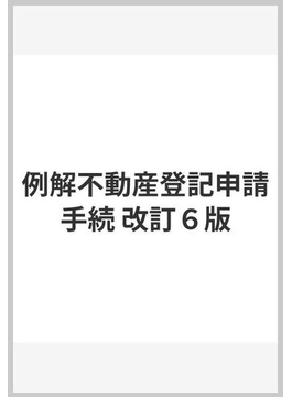 例解不動産登記申請手続 改訂6版