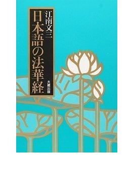 日本語の法華経 新訂版