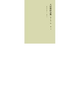 大田南畝全集 第15巻