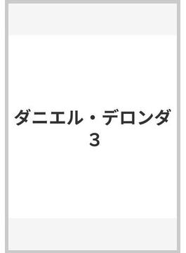 ダニエル・デロンダ 3