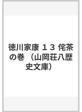 徳川家康 13 侘茶の巻(山岡荘八歴史文庫)