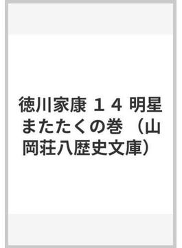 徳川家康 14 明星またたくの巻(山岡荘八歴史文庫)