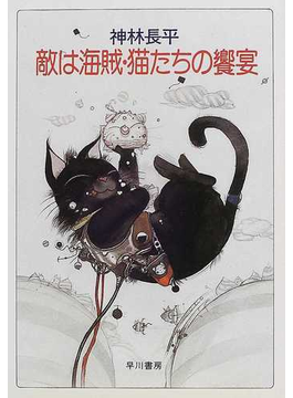 敵は海賊・猫たちの饗宴(ハヤカワ文庫 JA)