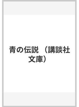青の伝説(講談社文庫)