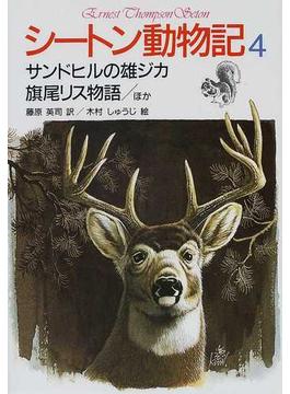 シートン動物記 4 サンドヒルの雄ジカ.旗尾リス物語.ほか