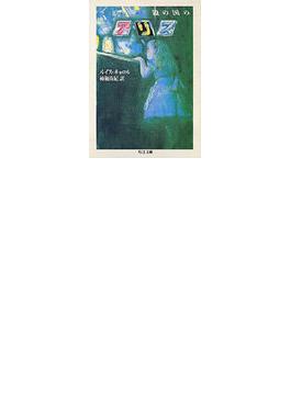 鏡の国のアリス(ちくま文庫)