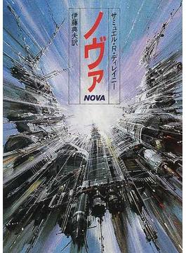 ノヴァ(ハヤカワ文庫 SF)