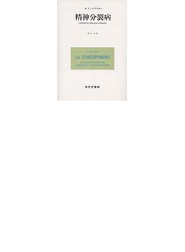 精神分裂病 分裂性性格者及び精神分裂病者の精神病理学 改版