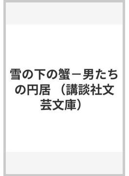 雪の下の蟹−男たちの円居(講談社文芸文庫)