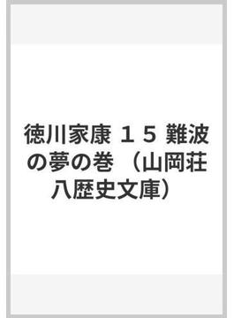 徳川家康 15 難波の夢の巻(山岡荘八歴史文庫)