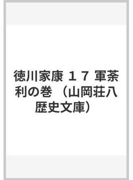徳川家康 17 軍荼利の巻(山岡荘八歴史文庫)