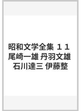昭和文学全集 11 尾崎一雄 丹羽文雄 石川達三 伊藤整