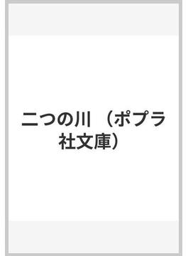 二つの川(ポプラ社文庫)
