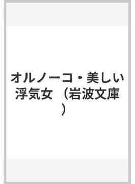 オルノーコ・美しい浮気女(岩波文庫)