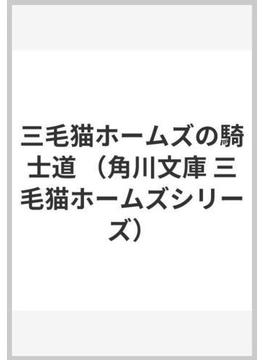 三毛猫ホームズの騎士道(角川文庫)