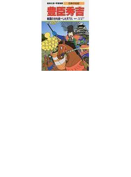 学習漫画 日本の伝記 集英社版 3 豊臣秀吉
