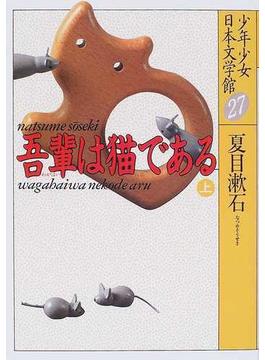 少年少女日本文学館 27 吾輩は猫である 上
