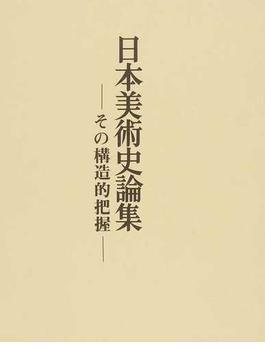 日本美術史論集 その構造的把握