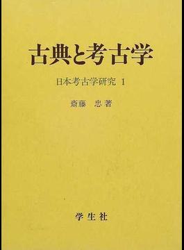 日本考古学研究 1 古典と考古学