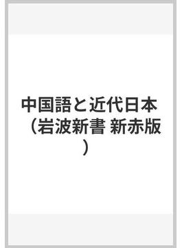 中国語と近代日本(岩波新書 新赤版)