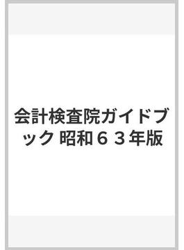 会計検査院ガイドブック 昭和63年版