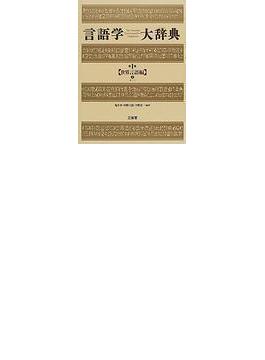 言語学大辞典 第1巻 世界言語編 上 あ−こ