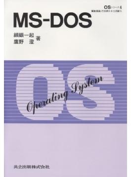 MS‐DOS