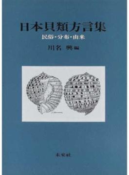 日本貝類方言集 民俗・分布・由来