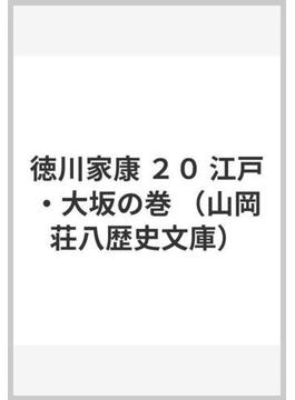 徳川家康 20 江戸・大坂の巻(山岡荘八歴史文庫)