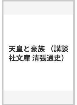天皇と豪族(講談社文庫)