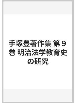 手塚豊著作集 第9巻 明治法学教育史の研究