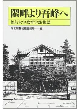 隈畔より吾峰へ 福島大学教育学部物語